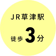 JR草津駅徒歩3分